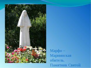Марфо – Мариинская обитель. Памятник Святой Елизавете Фёдоровне.
