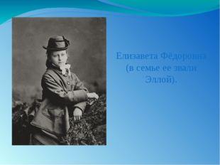 Елизавета Фёдоровна (в семье ее звали Эллой).