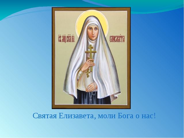 Святая Елизавета, моли Бога о нас!