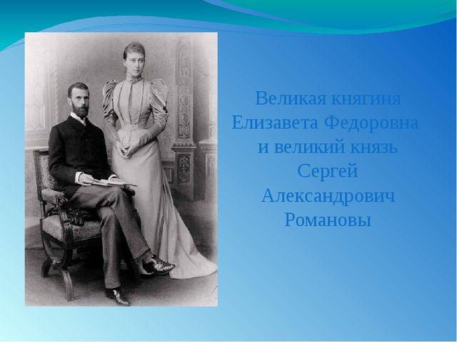 Великая княгиня Елизавета Федоровна и великий князь Сергей Александрович Рома...