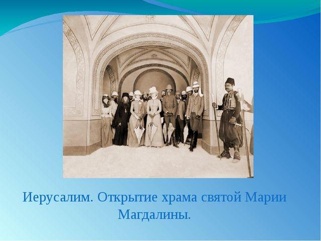 Иерусалим. Открытие храма святой Марии Магдалины.
