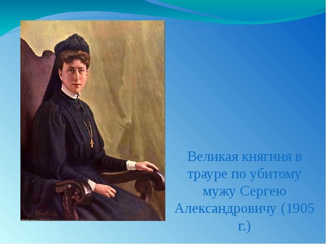Великая княгиня в трауре по убитому мужу Сергею Александровичу (1905 г.)