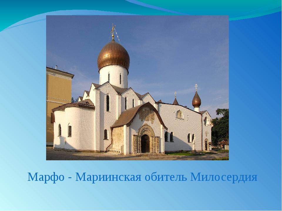 Марфо - Мариинская обитель Милосердия