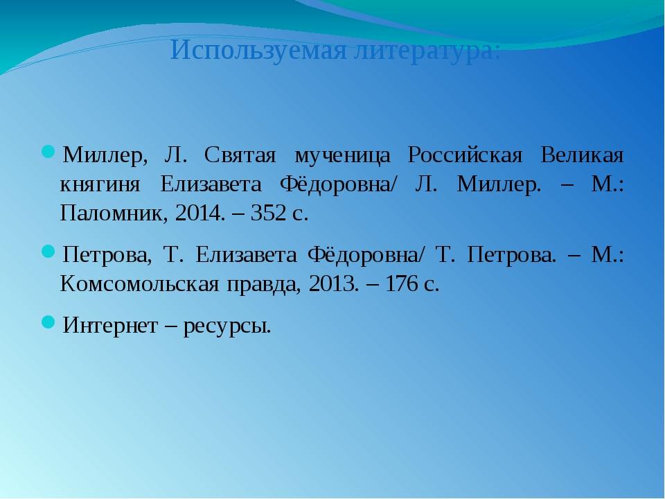 Используемая литература: Миллер, Л. Святая мученица Российская Великая княгин...