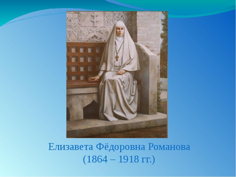 Елизавета Фёдоровна Романова (1864 – 1918 гг.)