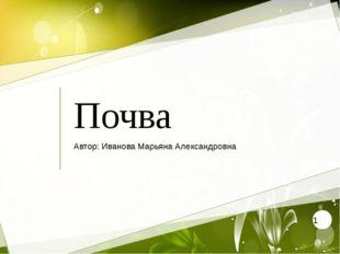 Почва Автор: Иванова Марьяна Александровна