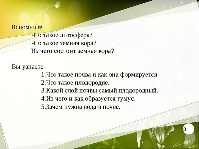 Вспомните Что такое литосфера? Что такое земная кора? Из чего состоит земная...