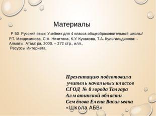 Презентацию подготовила учитель начальных классов СГОД № 8 города Талгара Алм