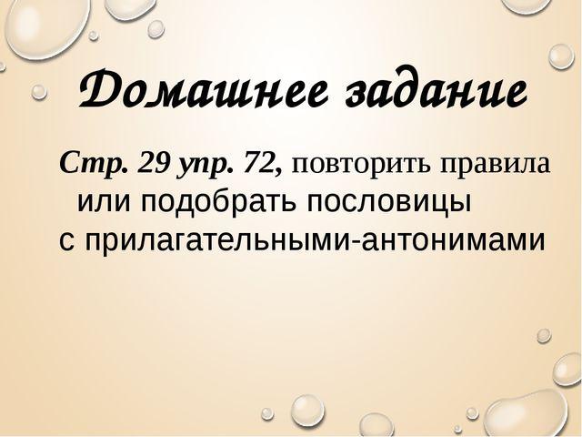 Стр. 29 упр. 72, повторить правила или подобрать пословицы с прилагательными-...