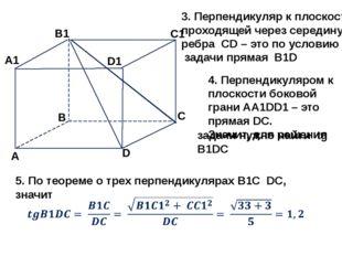 3. Перпендикуляр к плоскости, проходящей через середину ребра CD – это по ус
