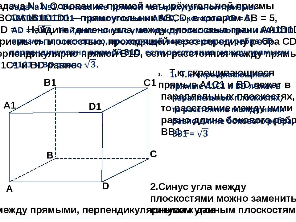 A B1 C1 A1 2.Синус угла между плоскостями можно заменить синусом угла между п...