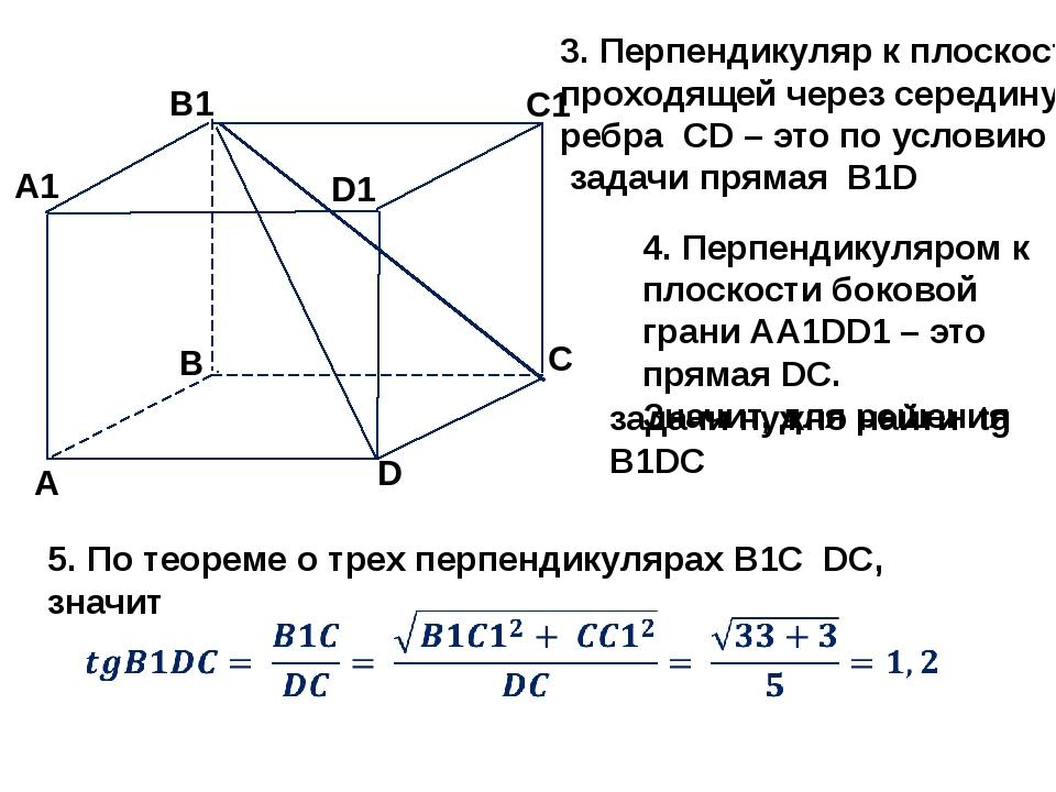 3. Перпендикуляр к плоскости, проходящей через середину ребра CD – это по ус...