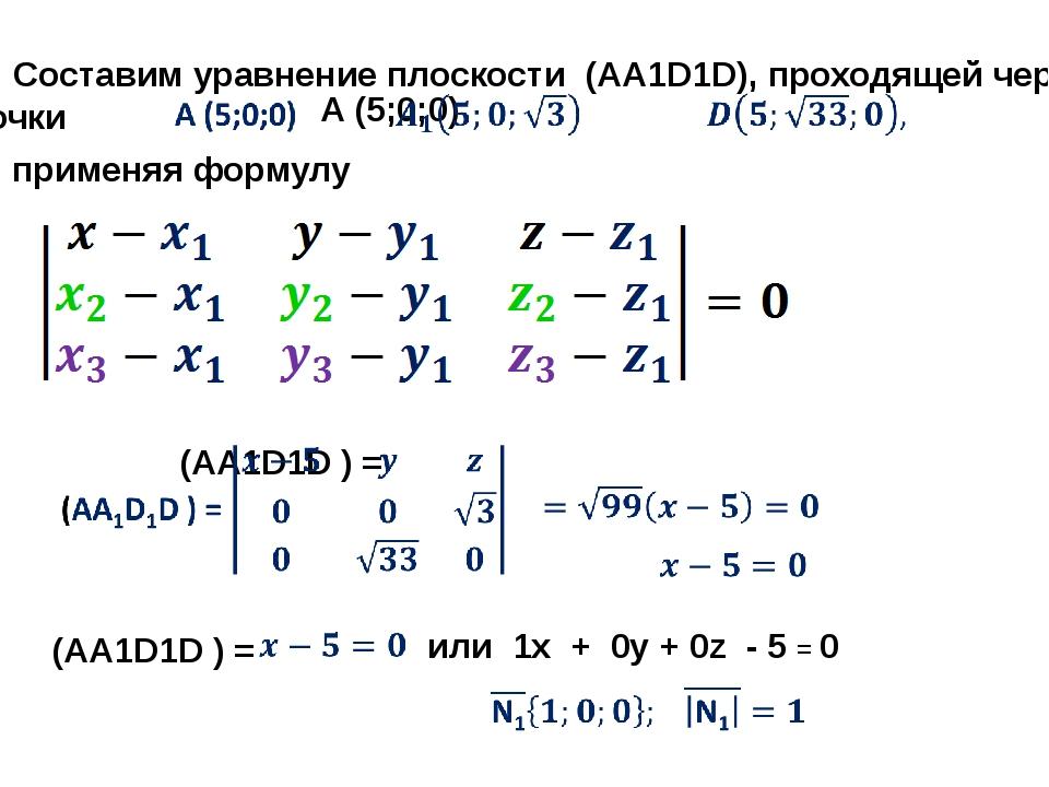 Составим уравнение плоскости (AA1D1D), проходящей через точки применяя формул...