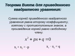 Теорема Виета для приведенного квадратного уравнения: Сумма корней приведённо