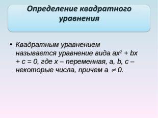 Квадратным уравнением называется уравнение вида ах2 + bх + с = 0, где х – пер