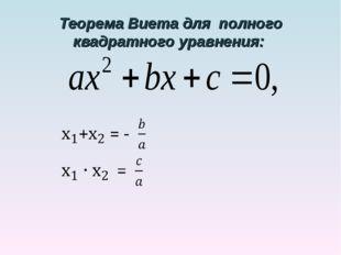 Теорема Виета для полного квадратного уравнения: