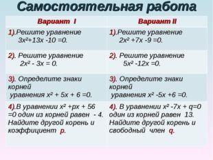 Самостоятельная работа Вариант IВариант II 1).Решите уравнение 3х²+13х -10 =