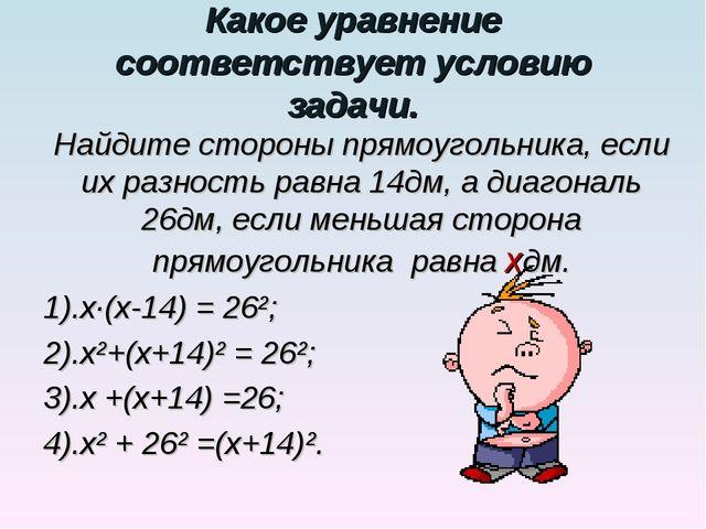 Какое уравнение соответствует условию задачи. Найдите стороны прямоугольника,...