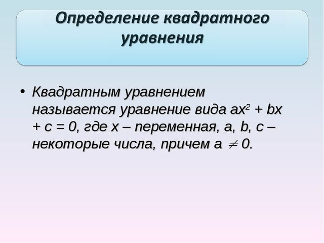 Квадратным уравнением называется уравнение вида ах2 + bх + с = 0, где х – пер...