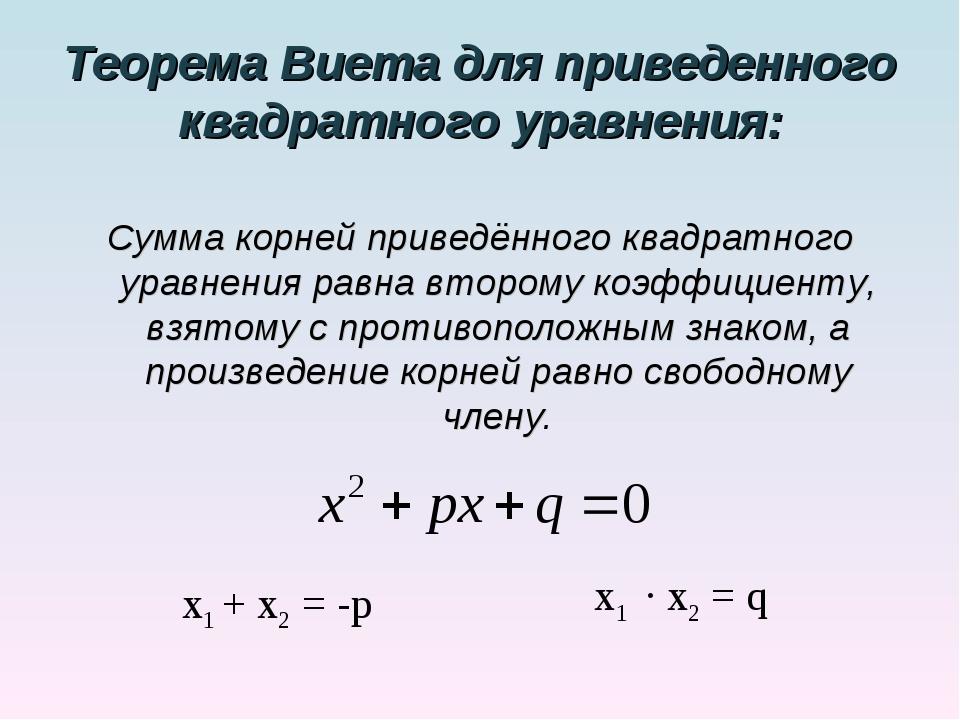 Теорема Виета для приведенного квадратного уравнения: Сумма корней приведённо...