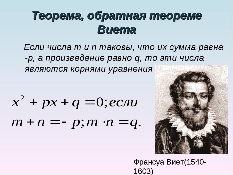 Теорема, обратная теореме Виета Если числа m и n таковы, что их сумма равна -...