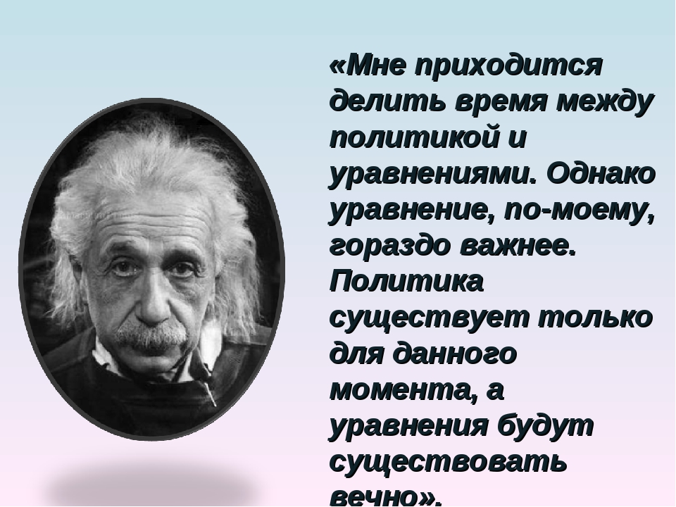 «Мне приходится делить время между политикой и уравнениями. Однако уравнение,...