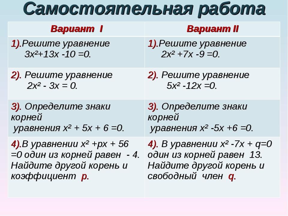 Самостоятельная работа Вариант IВариант II 1).Решите уравнение 3х²+13х -10 =...