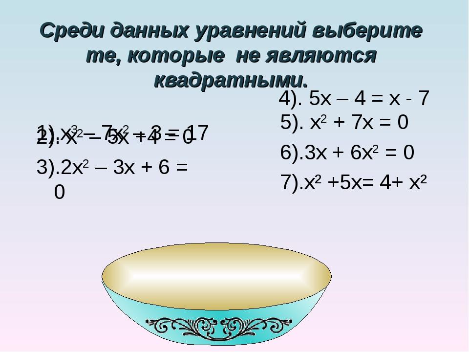 Среди данных уравнений выберите те, которые не являются квадратными. 1).х3 –...