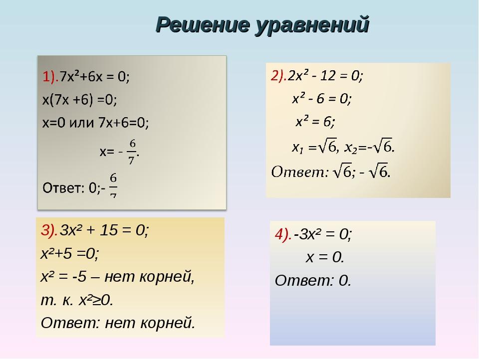 Решение уравнений 3).3х² + 15 = 0; х²+5 =0; х² = -5 – нет корней, т. к. х²≥0....