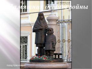 Памятник детям войны город Красноярск