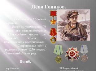Лёня Голиков. Участвовал в 27боевых операциях. Всего им уничтожено: 78 немце