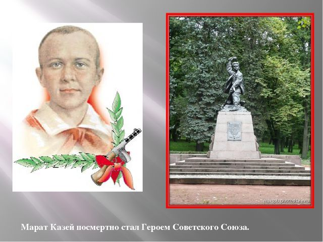 Марат Казей посмертно стал Героем Советского Союза.