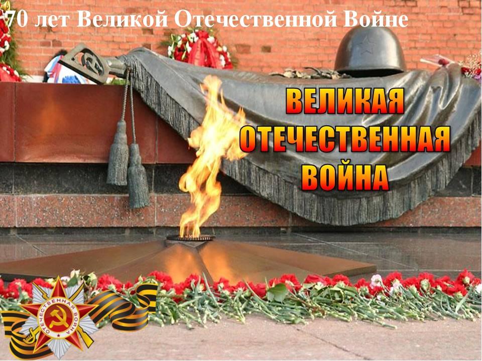 70 лет Великой Отечественной Войне