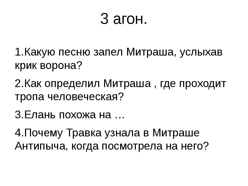 3 агон. 1.Какую песню запел Митраша, услыхав крик ворона? 2.Как определил Мит...
