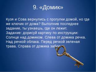 9. «Домик» Кузя и Сова вернулись с прогулки домой, но где же ключик от дома?