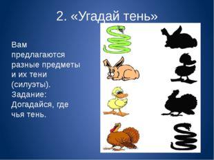 2. «Угадай тень» Вам предлагаются разные предметы и их тени (силуэты). Задани