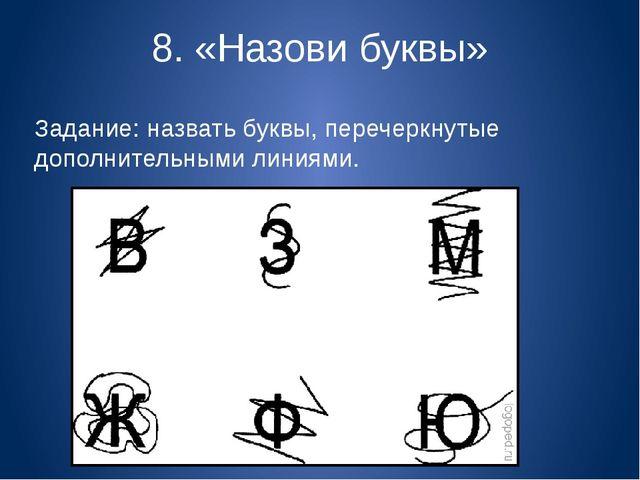 8. «Назови буквы» Задание: назвать буквы, перечеркнутые дополнительными линия...