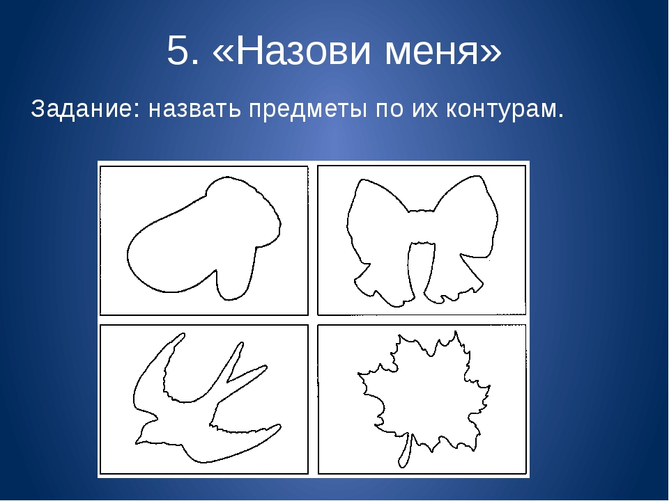 5. «Назови меня» Задание: назвать предметы по их контурам.