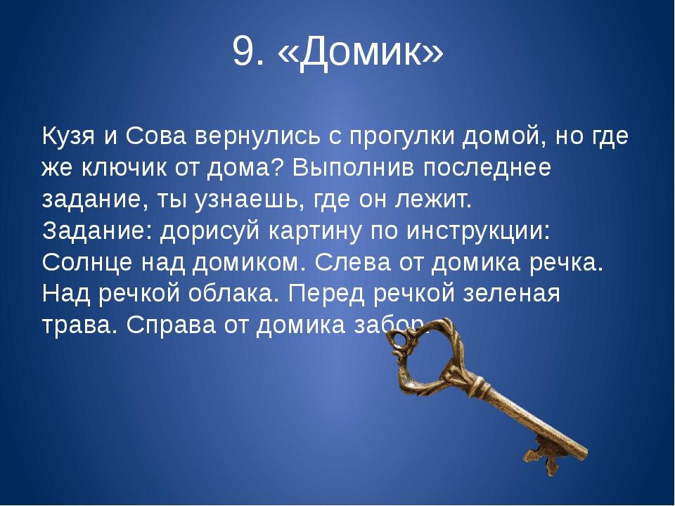 9. «Домик» Кузя и Сова вернулись с прогулки домой, но где же ключик от дома?...