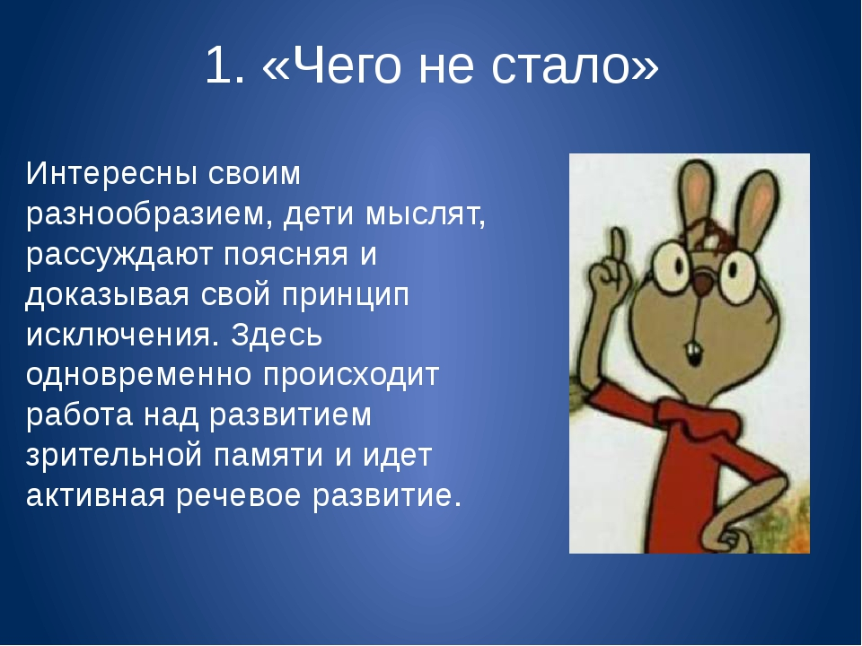 1. «Чего не стало» Интересны своим разнообразием, дети мыслят, рассуждают поя...