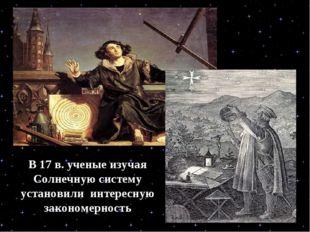 В 17 в. ученые изучая Солнечную систему установили интересную закономерность