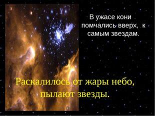 В ужасе кони помчались вверх, к самым звездам. Раскалилось от жары небо, пыла