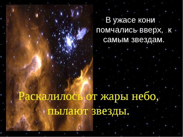 В ужасе кони помчались вверх, к самым звездам. Раскалилось от жары небо, пыла...