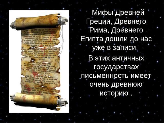 Мифы Древней Греции, Древнего Рима, Древнего Египта дошли до нас уже в запис...