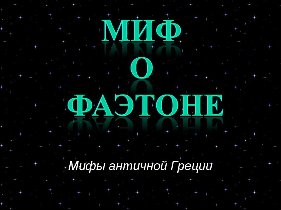 Мифы античной Греции