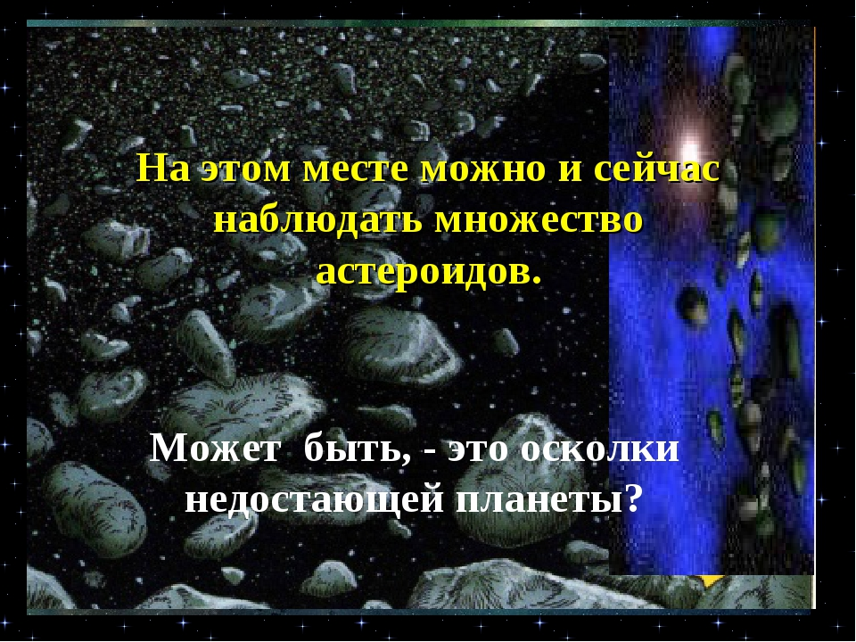 На этом месте можно и сейчас наблюдать множество астероидов. Может быть, - эт...