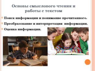 Основы смыслового чтения и работы с текстом Поиск информации и понимание проч