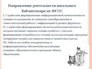 Направления деятельности школьного библиотекаря по ФГОС I. Содействие формир