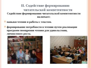 II. Содействие формированию читательской компетентности Содействие формирован
