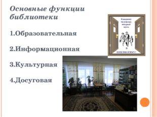 Основные функции библиотеки 1.Образовательная 2.Информационная 3.Культурная 4